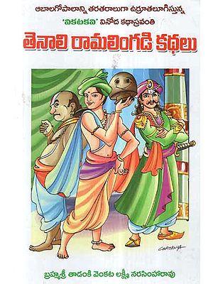 Tenali Ramalingadi Kathalu (Telugu)