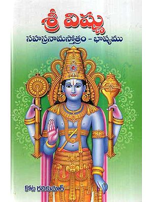 Sri Vishnu Sahasranama Stotram Bhashamu (Telugu)