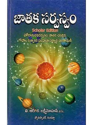 Jataka Sarvaswam- Scholar Edition (Telugu)