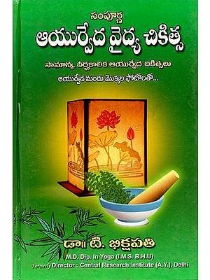 Sampurna Ayurveda Vidya Chikitsa (Telugu)