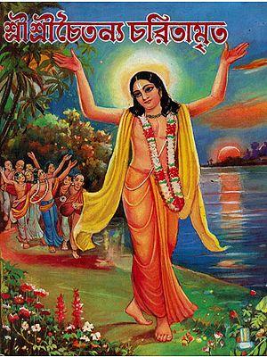 Sri Sri Chaitanya Charitamrita (Bengali)