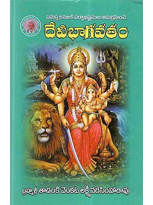 Devi Bhagavatham (Telugu)