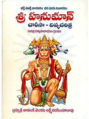 Shri Hanuman Chalisa Charita (Telugu)