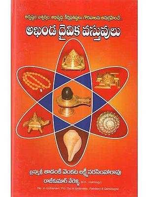 Akhanda Dyvika Vasthuvulu (Telugu)