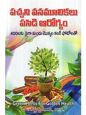 Green Herbs For Golden Health (Telugu)