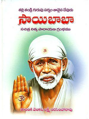Sai Baba Nithya Parayana Grnatham (Telugu)