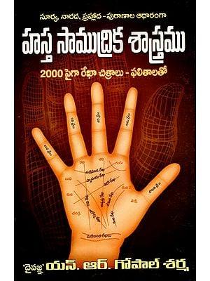 Hastha Samudrika Sasthram (Telugu)