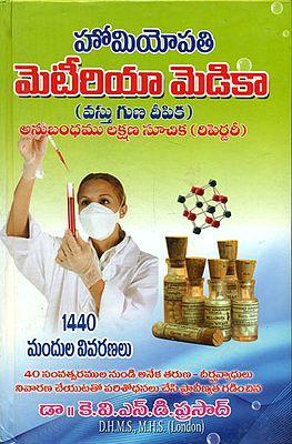 Homoeopathi Materia Medica (Telugu)