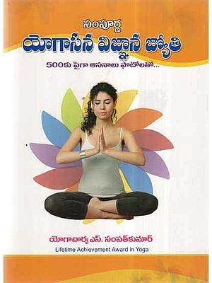 Sampurna Yogasana Vignana Jyothi (Telugu)