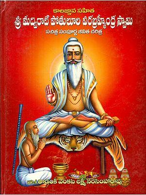 Kalagnana Sahita Sri Madvirat Potuluri Veera Brahmendra Swami Sachitra Sampoorna Jeevita Charitra (Telugu)