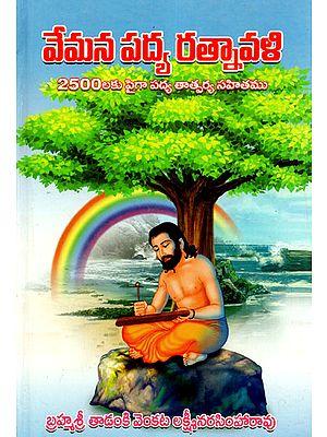 Vemana Pada Ratnavali (Telugu)