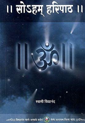 सोऽहम् हरिपाठ - Soham Haripath (Marathi)