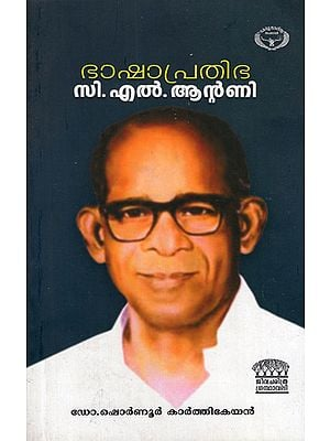 Bhashapratibha C.L.Antony in Malayalam (Biography)