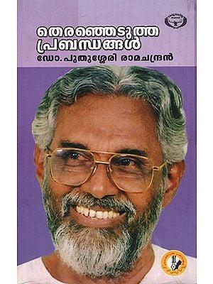 Theranjedutha Prabhandhangal (Malayalam)