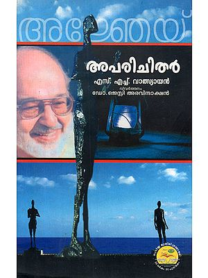 Aparichithar in Malayalam (Novel)