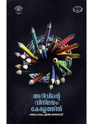 Arivinte Vinimayam Keralathil (Malayalam)