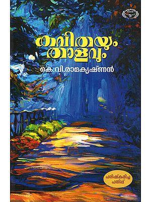 Kavithayum Thalavum (Malayalam)