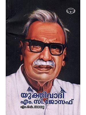 Yukthivaadi M.C. Joseph (Malayalam)