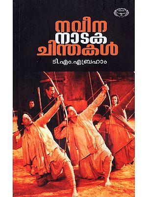 Naveenanatakachinthakal (Malayalam)