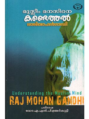 Muslim Manassine Kandethal- Understanding the Muslim Mind (Malayalam)