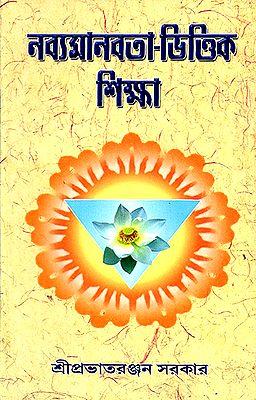 Navya Manavata Bhittika Siksa (Bengali)