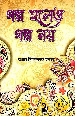 Galpa Haleo Galpa Ney (Bengali)
