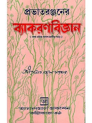 Gratata Ranjanera Vyakarana Vijnana in Bengali (An Old and Rare Book)