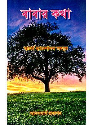 Raaraara Katha- Rara's Story (Bengali)
