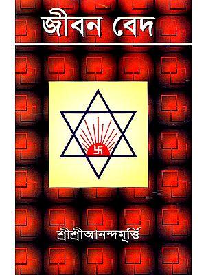 Jeevan Veda (Bengali)