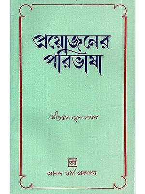 Prayojanera Paribhasa in Bengali (An Old and Rare Book)