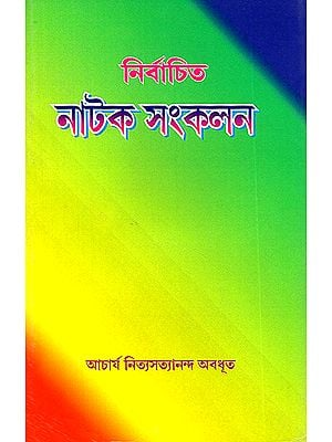 Nirvachita Nataka Sanskarana- Selected Drama Collection (Bengali)