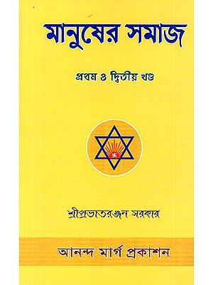 Manusera Samaja- Human Society in Bengali (Volume 1 and 2)