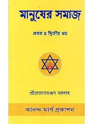 Manusera Samaja- Human Society in Bengali (Volume 1 and 2)