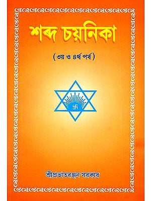 Shabda Chayanika- Trtiya O Chaturtha Parba (Bengali)
