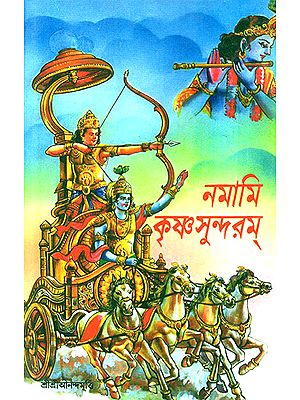 Namami Krishna Sundram (Bengali)