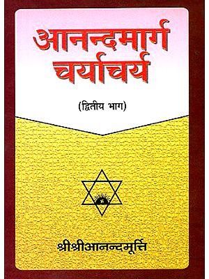 आनन्दमार्ग चर्याचर्य- Anandamarga Charyaacharya (Part 2)