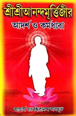 Sri Sri Anandamurtiji Adarsha O Karmadhara (bengali)