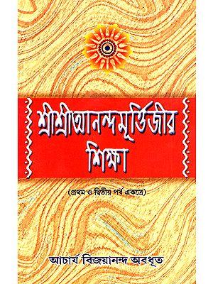 Sri Sri Anandamurtijira Shiksha (Bengali)