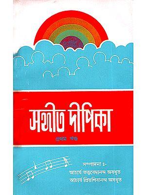 Mahagita Deepika in Bengali (An Old and Rare Book)