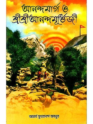 Anandamarga O Sri Sri AnandaMurtiji (Bengali)