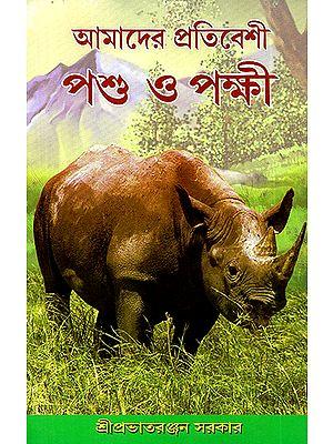Amadera Pratibesi Pashu O Pakshi (Bengali)