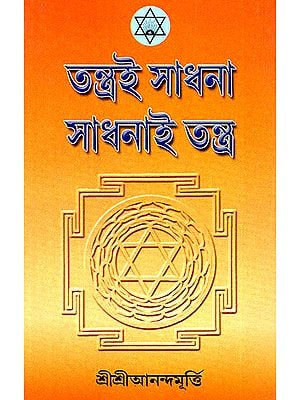 Tantra Sadhana, Sadhanai Tantra (Bengali)