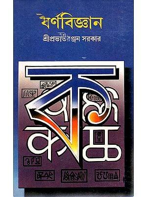 Varna Vijnana in Bengali (An Old and Rare Book)