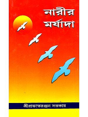 Narira Maryada (Bengali)