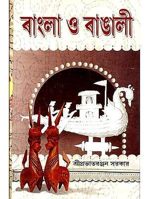 Bangla O Bengali (Bengali)