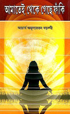 Amatei Theke Geche Phamki (Bengali)
