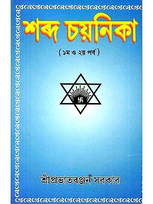 Sabda Chayanika- Prathama Parba O Dbitya Parba (Bengali)