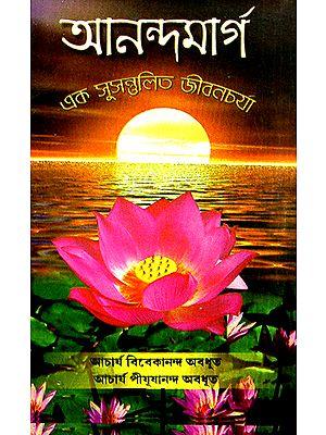 Anandamarga- Eka Santulita Jibanacarya (Bengali)