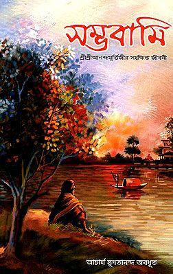 Sambhavani- Sri Sri Anandamurtiji Era Sanksipta Jivani (Bengali)