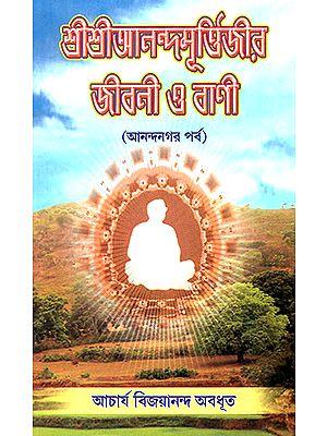 Sri Sri Anandamurtiji Jivani O Vani (Bengali)